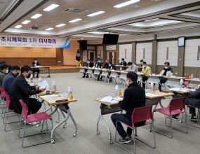 2021. 2. 26(금) 11:00 속초시청 5층 대회의실에서 속초시체육회 2021년 제1차 이사회가 개최되었습니다.